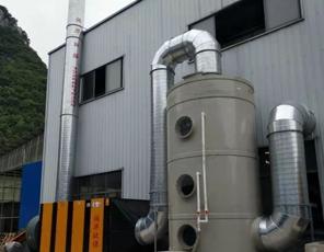 废气处理设备定制