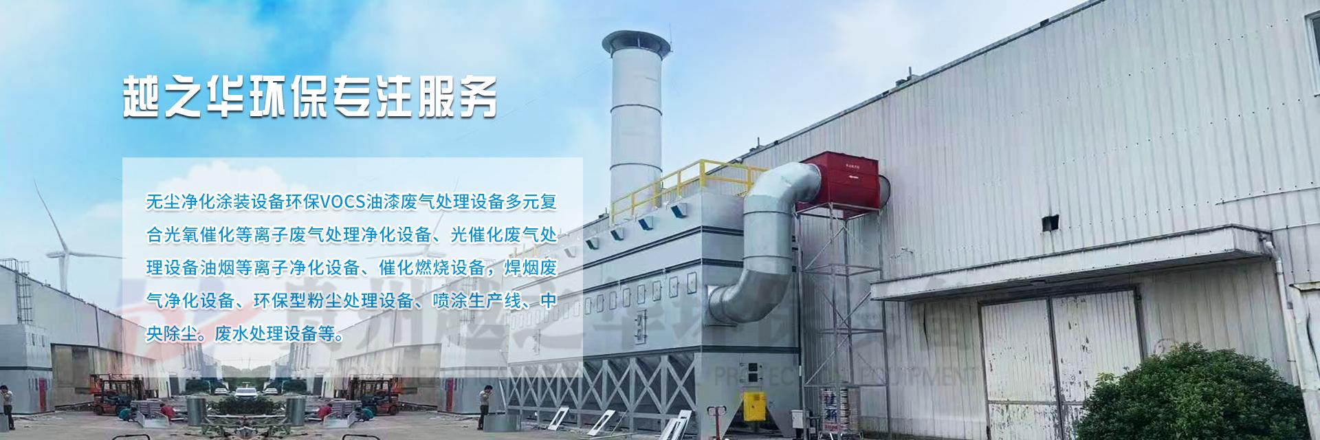 贵州废气处理设备